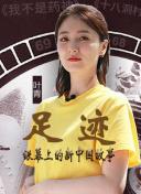 """""""足迹——银幕上的新中国故事""""第五集"""