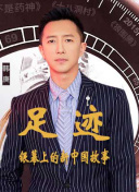 """""""足迹——银幕上的新中国故事""""第六集"""