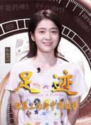"""""""足迹——银幕上的新中国故事""""第九集"""