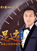 """""""足迹——银幕上的新中国故事""""第十集"""
