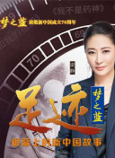 """""""足迹——银幕上的新中国故事""""第十一集"""