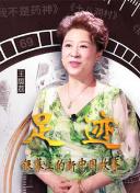 """""""足迹——银幕上的新中国故事""""第十五集"""