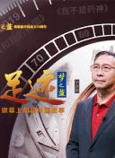 """""""足迹——银幕上的新中国故事""""第十六集"""