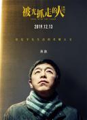 被光抓走的人(2019)