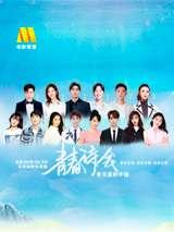《青春诗会·春天里的中国》第4期