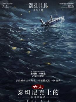 六人:泰坦尼克上的中国幸存者