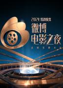2021微博电影之夜颁奖典礼