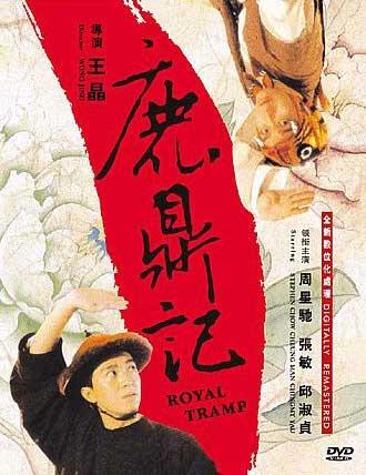 07香港电影之最-DVD篇:《鹿鼎记》圈钱_影评