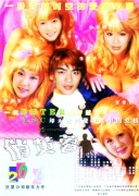 俏黄蓉2006