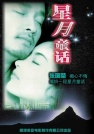 张国荣-星月童话