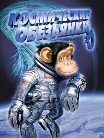 太空黑猩猩