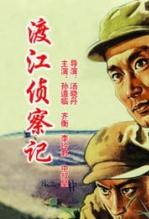 《渡江侦察记》海报