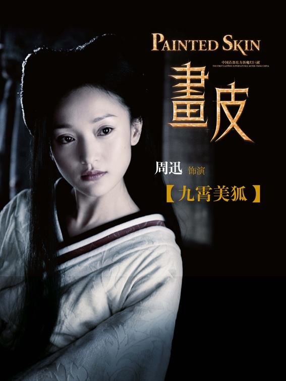 外星宝宝_画皮海报_电影海报_图集_电影网_1905.com