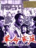 《革命家庭》电影高清在线观看