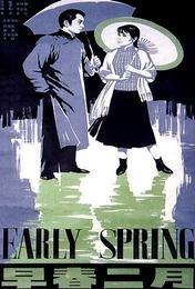 《早春二月》电影高清在线观看
