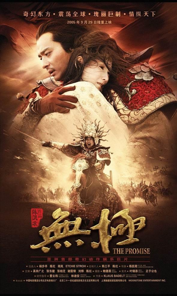 无极剧照_电影剧照_图集_电影网_1905.com