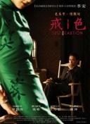 色,戒(2007)