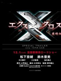 X Cross:魔境传说