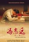 王海燕-冯志远