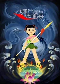 大众电影百花奖_哪吒闹海Nezha nao hai(1979)_1905电影网