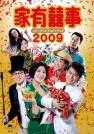 郑希怡-家有喜事2009