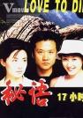 黄志忠-秘语十七小时