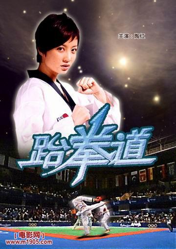 跆拳道海报_电影海报_图集