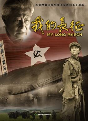 电影长征影评_我的长征MY LONG MARCH(2006)_1905电影网