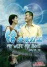 李文俊-给太太打工