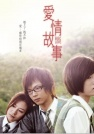 彭顺-爱情故事