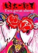好大一对羊