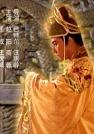 王虎城-大唐代宗