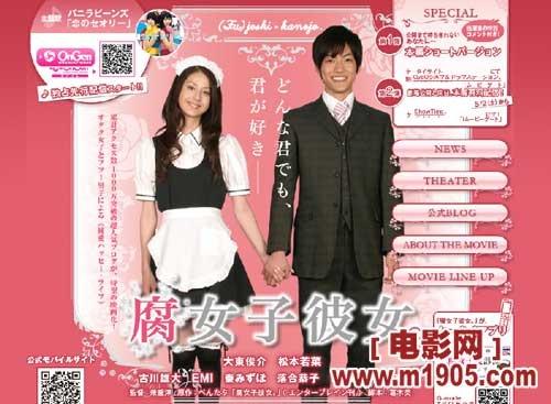 5月2日,根据同名小说改编的电影《我的腐女友》(日文名《腐...