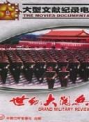 世纪大阅兵