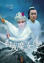白发魔女传(中国香港)