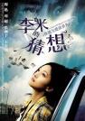 王砚辉-李米的猜想