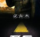 http://image11.m1905.cn/uploadfile/2009/0623/142722265.jpg