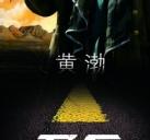 http://image11.m1905.cn/uploadfile/2009/0623/142722578.jpg