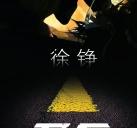http://image11.m1905.cn/uploadfile/2009/0623/142723453.jpg