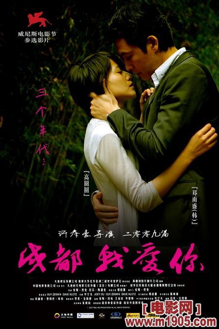 《好雨时节》十月上映 高圆圆、郑宇成谈情说