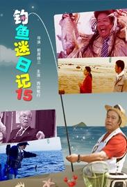 釣魚迷日記15