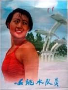 《女跳水队员》电影高清在线观看