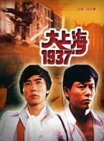 大上海1937