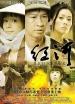 红河-高清完整版在线观看-电影网