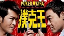 《扑克王》预告片