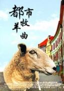 都市牧羊曲