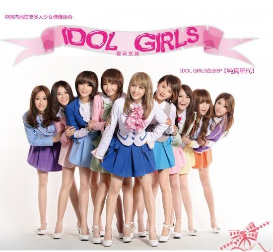 内地首现多人少女组合 山寨版韩国少女时代