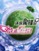 2009环保星锋会公益晚会