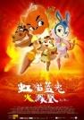 李维嘉-虹猫蓝兔火凤凰