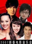 2007新春电影音乐会